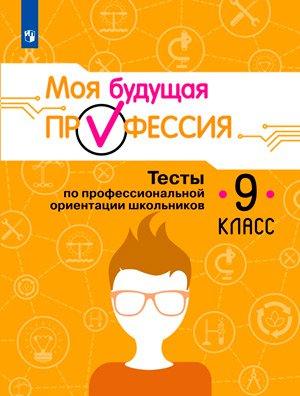 Интерактивная тетрадь «Моя будущая профессия»
