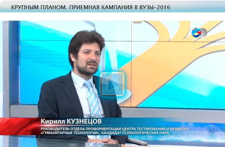 Специалист Центра в телепрограмме «Крупным планом» рассказал, какие профессии выбирают выпускники